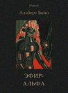 Эфир-Альфа (Polaris: Путешествия, приключения, фантастика. Вып. СXLI)