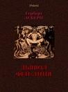 Дьявол Фей-Линя (Polaris: Путешествия, приключения, фантастика. Вып. ХV)
