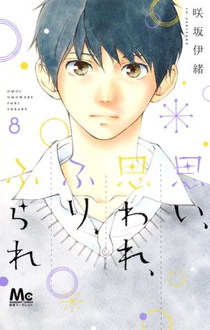 download 思い 思われ ふり ふられ 8 omoi omoware furi